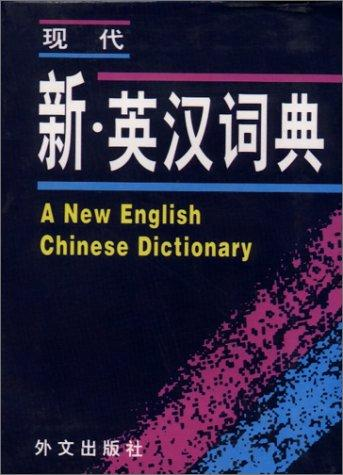 A New English-Chinese Dictionary by CIP