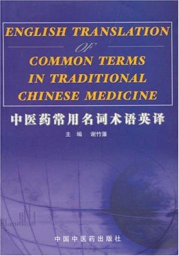 English Translation of Common Terms in Traditional Chinese Medicine by Xie Zhufan